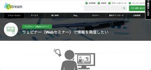Jストリームウェビナー代行のウェブサイト