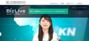 BizLiveウェビナー代行のウェブサイト