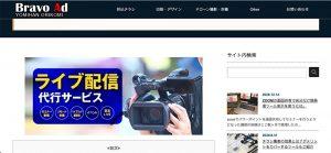Bravo Adsウェビナー代行のウェブサイト