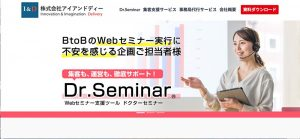 Dr.Seminarウェビナー代行のウェブサイト