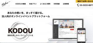 KODOUウェビナー代行のウェブサイト