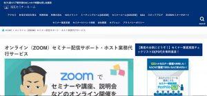 MEセミナールームウェビナー代行のウェブサイト