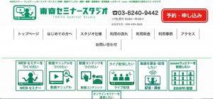 東京セミナースタジオウェビナー代行のウェブサイト