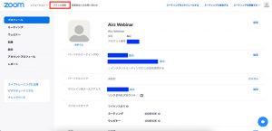 Zoomウェビナー管理画面