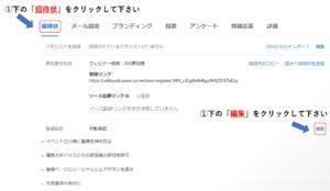 SEO_ウェビナー_事前登録項目カスタマイズ1