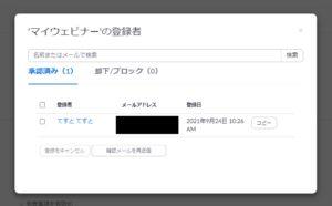 zoomウェビナー_事前登録