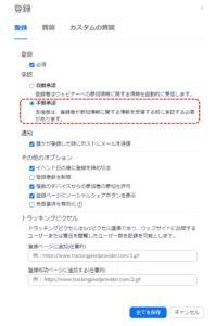 Zoomウェビナー_参加者限定方法3