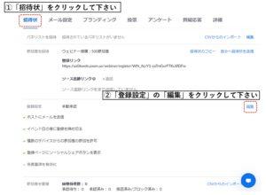 Zoomウェビナー_参加者限定方法4