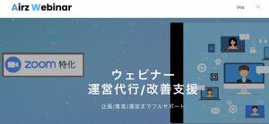 Airz Webinarのウェビナー代行ウェブサイト