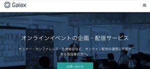 ガイアックスウェビナー代行のウェブサイト