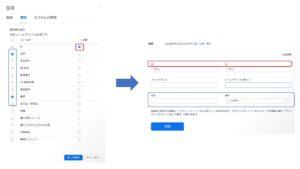 SEO_ウェビナー_事前登録項目カスタマイズ2