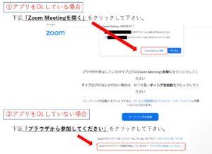 zoomウェビナー_メールからの参加方法