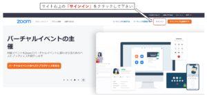 zoomウェビナー_参加者限定方法