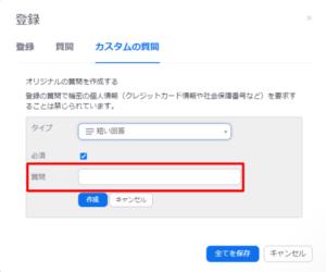 zoomwebinar事前登録申込フォーム画像